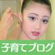 増岡聖子 子育てブログ