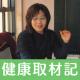 増岡聖子健康取材記